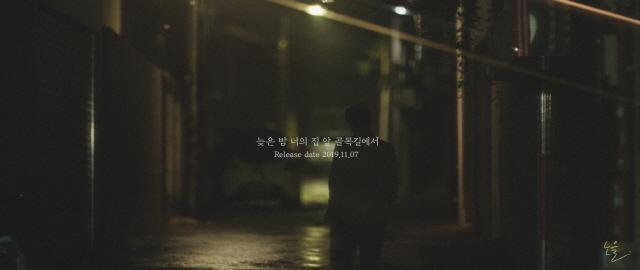 노을, 새 싱글 '늦은 밤 너의 집 앞 골목길에서' MV 1차 티저 공개