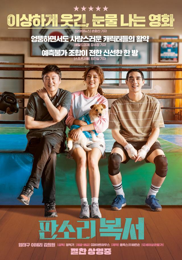 [공식] '판소리 복서' 오늘(29일) 극장 동시 VOD 서비스 오픈