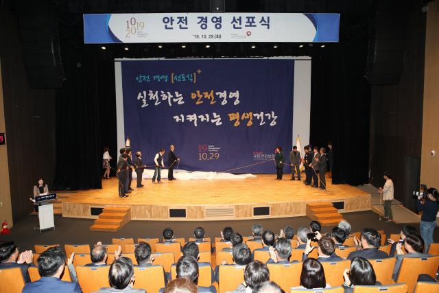 """건강보험공단, 안전경영 선포식 개최··""""국민의 생명·안전 최우선"""""""