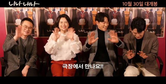 '니나 내나' 장혜진·태인호·이가섭이 추천하는 관람 포인트 셋