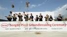 글로벌기업 독일 '헨켈', 인천 송도에 둥지…첨단 전자재료 新사업장 건립
