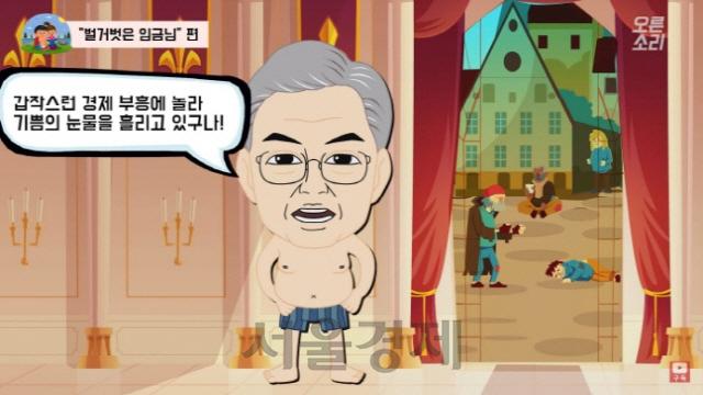 [댓글살롱]'더러운 잠'부터 '벌거벗은 임금님'까지…'정치풍자' 수위 놓고 갑론을박