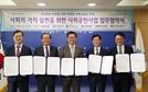 지역난방公, 인천시와 '사회공헌 업무협약' 체결