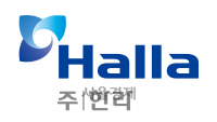 한라, 3·4분기 영업이익 74.8% 오른 245억원