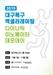 1일, 대구특구 '다이나믹 이노베이터 1기' 데모데이 열려