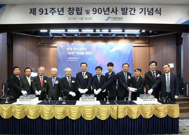 [사진]은행연합회 90년사 발간 기념식