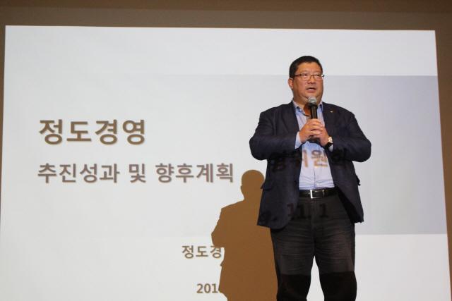 태광그룹 '고객중심의 정도경영, 리더부터 솔선수범하자'
