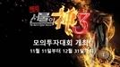 [서울경제TV - '해외선물의 신 시즌3'] 해외선물 모의투자대회 개최