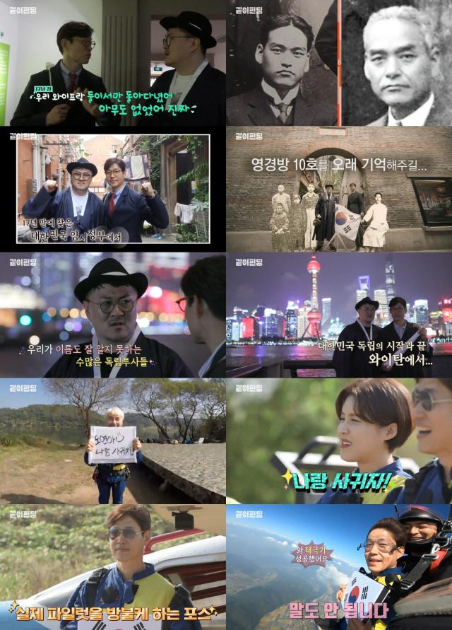 '같이 펀딩' 유준상, 임정로드 2탄..태극기 품고 스카이다이빙 성공