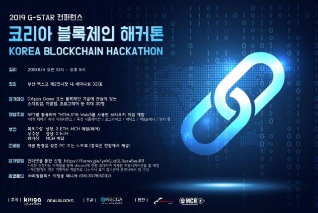 국내 최대 게임 박람회 G-STAR서 블록체인 게임 해커톤 열린다