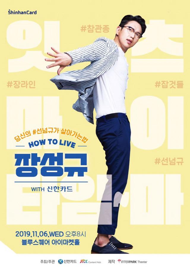 장성규, 데뷔 첫 단독 팬미팅 개최…'선넘규'의 5G급 대세 행보