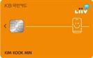 국민카드, '리브 엠' 통신비 할인 카드 출시