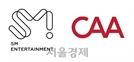 SM엔터-美 최대 에이전시 CAA, 엔터테인먼트 전 분야 협력 나서