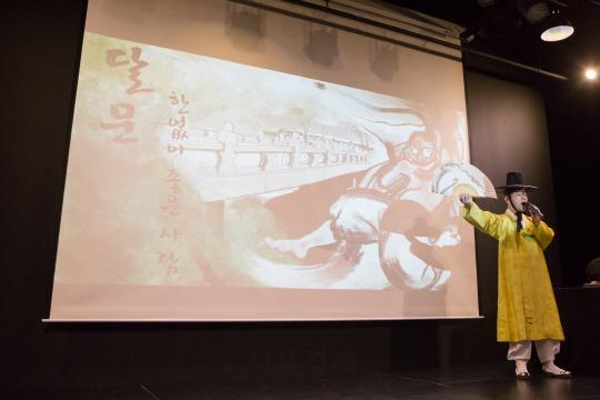 소설·국악·영상 결합한 웹판소리 '달문' 8일 유튜브서 공개