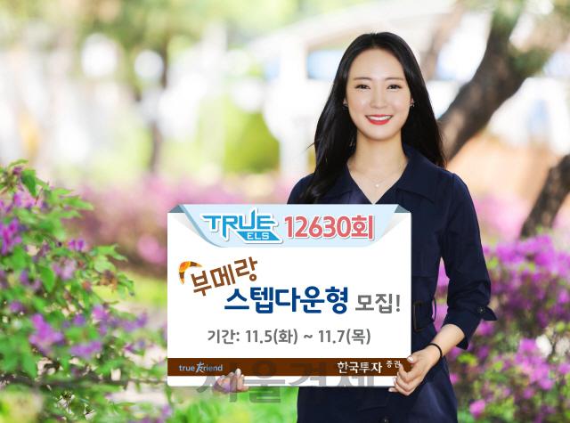 한국투자증권, 부메랑 스텝다운형 'TRUE ELS 12630회' 모집