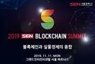 """SEN서경TV """"블록체인과 실물경제의 융합"""" 11일 서밋 개최"""