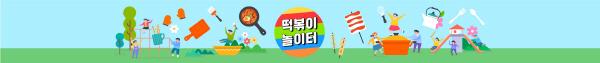 """""""두끼야, 놀자"""", 두끼떡볶이 '떡볶이놀이터' 유튜브 개편으로 즐거운 소통 강화"""