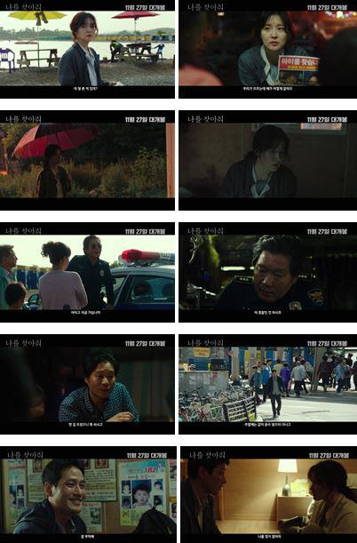 '나를 찾아줘' 궁금증 증폭시키는 캐릭터 예고편 최초 공개