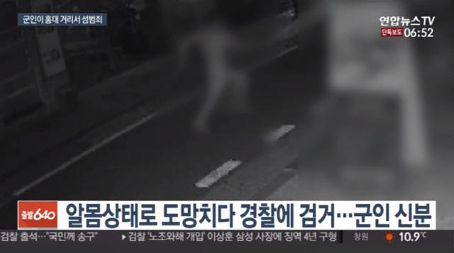 홍대서 성폭행 시도하다 알몸으로 도망친 군인, 차량 아래 숨었다 붙잡혀