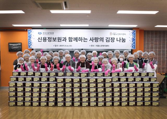 [사진]한국신용정보원, '사랑의 김장 나눔' 봉사활동