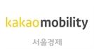 타다 논란에도…카카오, 택시 사업에 252억 또 수혈