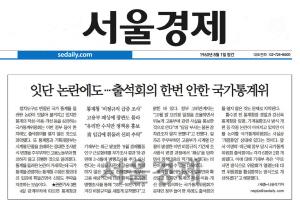 '통계 논란' 부담됐나…文정부, 국통위 내달 첫 개최