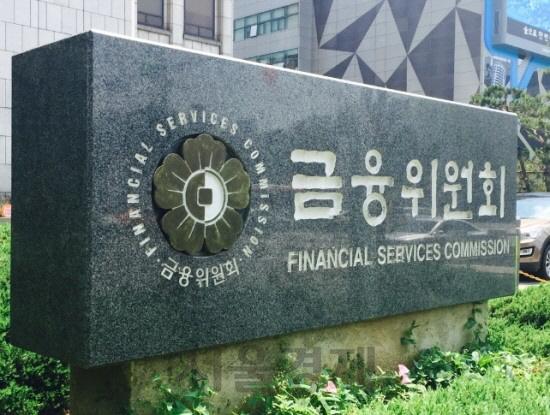 금융위, '해외법인 신용공여' NH투자증권에 과징금
