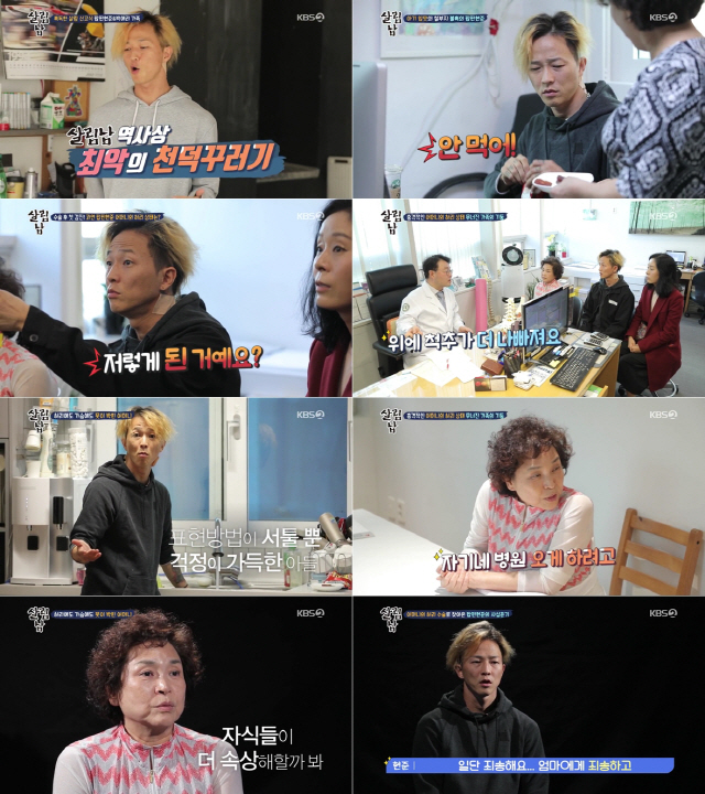 '살림남2' 팝핀현준, 첫 등장부터 '넘치는 스웨그'..시청률도 껑충