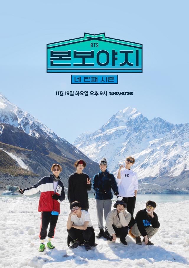 방탄소년단, 뉴질랜드 여행기 담은 'BON VOYAGE 시즌 4' 티저 공개