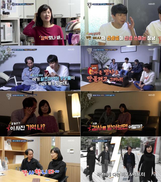 '살림남2' 김승현 母, 치매 앓다 돌아가신 시어머니 생각하며 폭풍 눈물