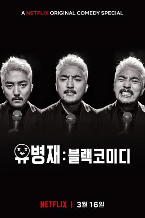 [팝컬처]입담·잡담·농담·험담…마이크, 코미디를 담다