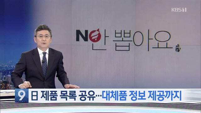 독도헬기·정치편향·일베까지 'KBS 수신료 분리하라' 청원 20만 돌파