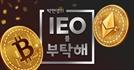 [박현영의 IEO를 부탁해]'4세대 블록체인' 과연 존재할까?…IEO 끝낸 '미디움'