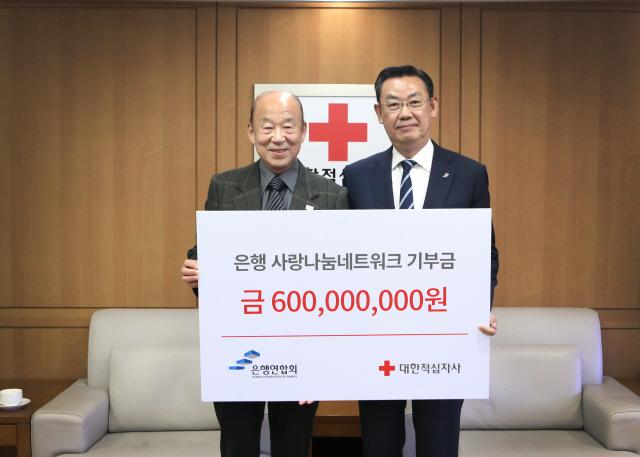 [사진]은행연합회, 적십자사에 6억 성금