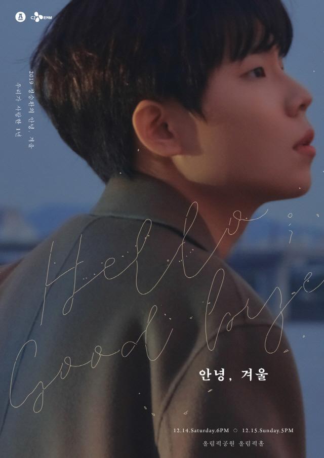 [공식] 정승환, 연말 콘서트 '2019 정승환의 안녕, 겨울' 티켓 예매 시작