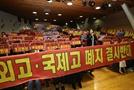 """학교·학부모측 """"자사고·외고 폐지는 '마녀사냥'"""" 거센 반발"""