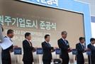 '출자부터 시공까지' 롯데건설, 원주기업도시 준공