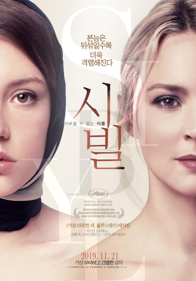 [공식] '시빌' 11월 21일 개봉 확정, 메인 예고편 최초 공개