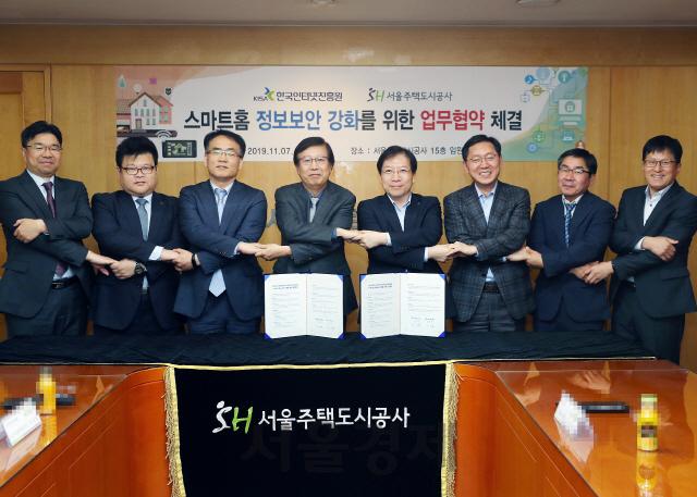 SH공사-한국인터넷진흥원, 스마트홈 정보보안 강화 협약