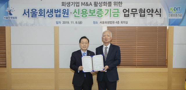 회생기업 인수합병 활성화…신보·서울회생법원 MOU
