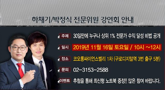 [서울경제TV - 주식투자 전문위원 무료 세미나 개최]