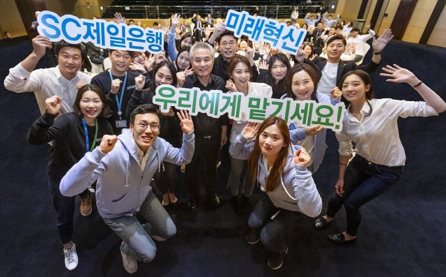 미래혁신 답은 밀레니얼 세대에게서…SC제일銀, 미래혁신그룹 프로젝트 개최