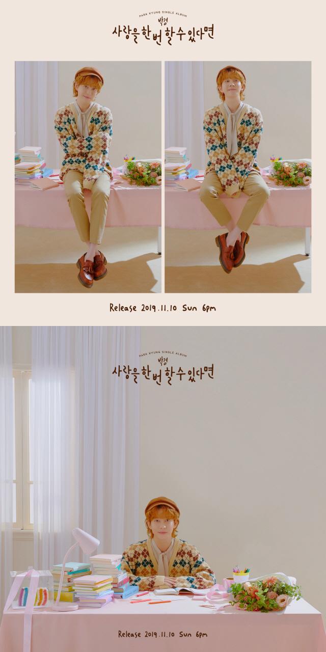 블락비 박경, 신곡 '사랑을 한 번 할 수 있다면' 티저 이미지 공개