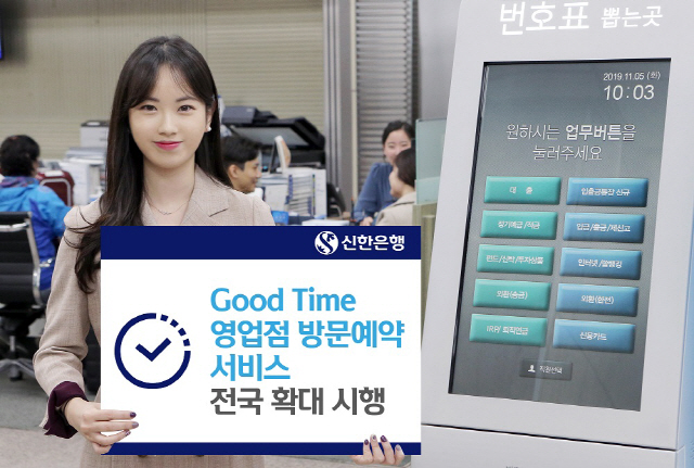 '은행 방문 원하는 시간 예약' 신한銀 '굿타임…' 전국 확대