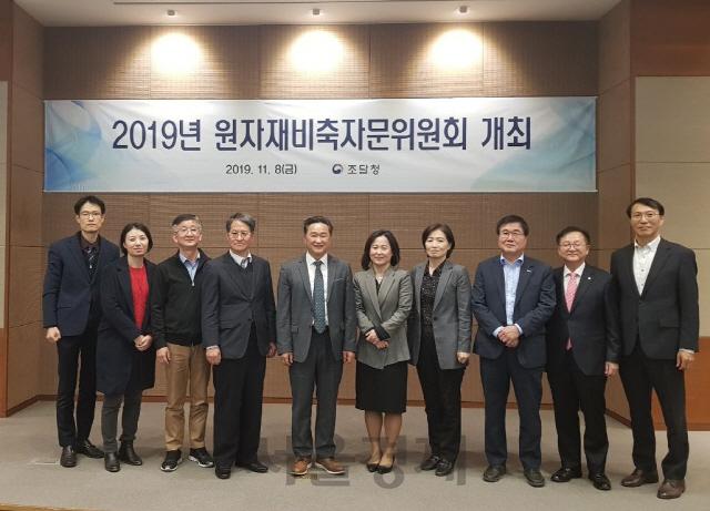 조달청, 원자재비축자문위원회 개최