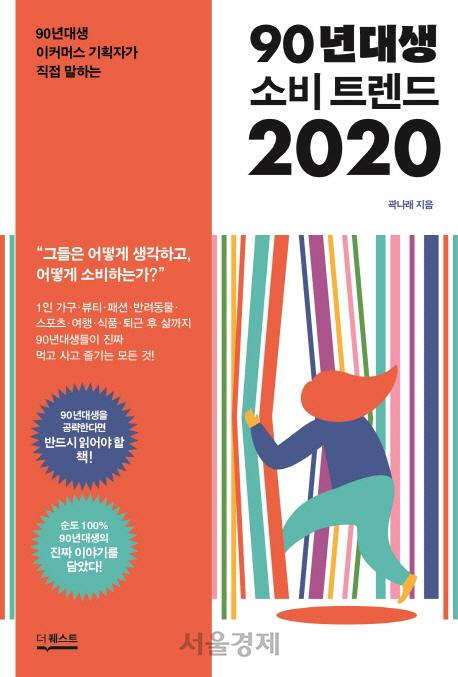 [책꽂이-경제신간]2020-2022 앞으로 3년, 투자의 미래 外