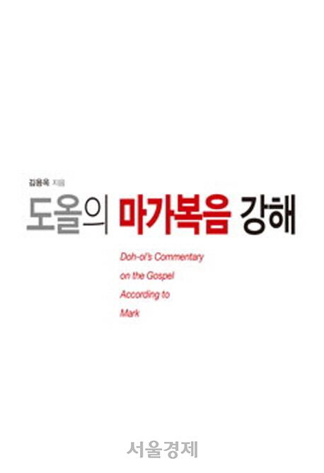 [책꽂이-도올의 마가복음 강해]최초의 복음서로 읽는 기독교