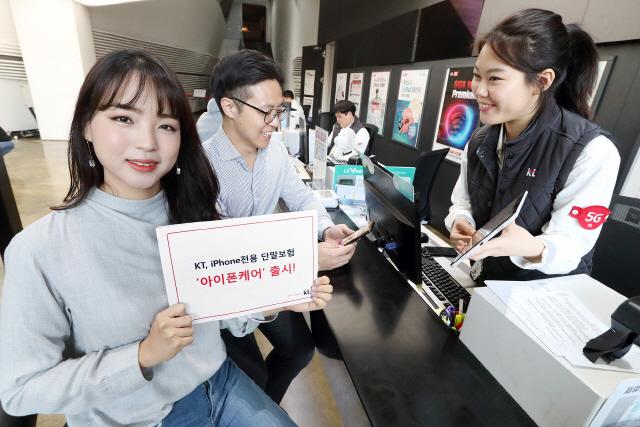 KT, 아이폰 전용 단말보험 '아이폰케어' 출시