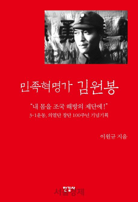 [책꽂이-200자 신간] 민족혁명가 김원봉 外