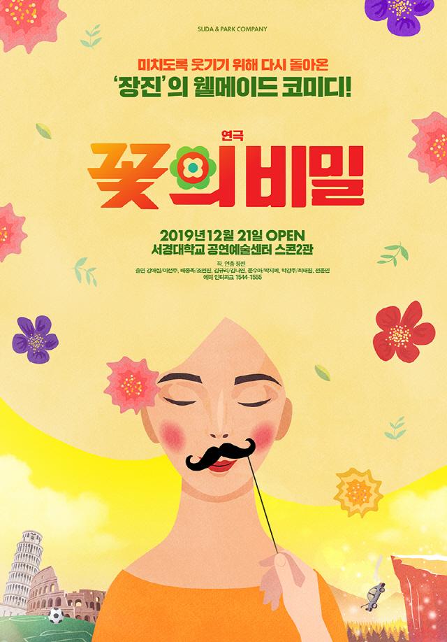 [공식] 연극 '꽃의 비밀' 12월 개막, 배종옥X김규리 등 실력파 배우 총 출동
